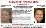 В Новочеркасске рызыскиваются две 13-ти летние школьницы