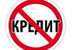 Ростовской области отказали в кредите в 4,5 млрд рублей