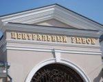 Центральный рынок Ростова назвали одним из лучших в мире