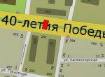 Проспект 40-летия Победы в Ростове назван самым опасным для детей