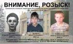 Сегодня ночью из Волгоградской школы-интерната сбежали трое подростков