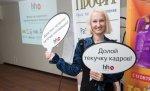 Волгограде состоялась HR-конференция для работодателей региона