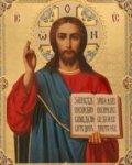 Полиция задержала бомжа, укравшего икону «Христа Спасителя» в 2006 году