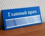 ЦРБ Тацинского района оштрафовали на 120 тысяч рублей