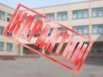 В некоторых школах Таганрога объявлен карантин