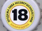 В Батайске один из шести магазинов продаёт пиво подросткам