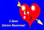 С Денём святого Валентина