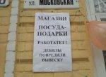 В Новочеркасске на улице Московской объявились «дебилы»