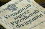 Руководителя дошкольного учреждения в Белокалитвинском районе Ростовской области подозревают в злоупотреблении должностными полномочиями