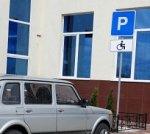 В Белой Калитве проходит месячник «Доступная среда для инвалидов»