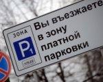 Оставить мнение о создании платных парковок ростовчане могут на сайте мэрии