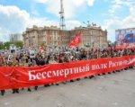 В Ростове начали формировать «Бессмертный полк» к следующему Дню Победы