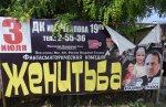 Все афиши о спектакле «Женитьба»  московского независимого театра были порезаны в клочья