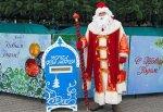 В городе Шахты появилась «почта Деда Мороза» для желаний