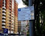 Платные парковки в Ростове заработали в тестовом режиме