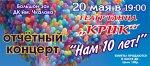 """20 мая в большом зале ДК. им. Чкалова состоится отчётный концерт театра танца """"Крик"""""""