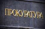 Белокалитвинской городской прокуратурой проведена проверка исполнения законодательства в сфере ЖКХ