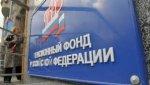 В Личном кабинете на сайте ПФР открыт сервис информирования о страховщике по формированию пенсионных накоплений