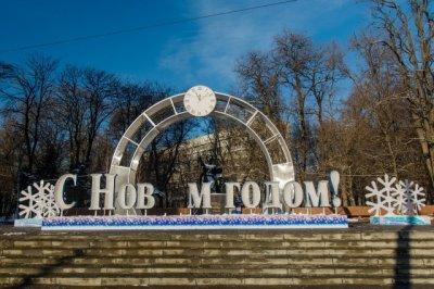 В Ростове в надписи «С Новым годом» исчезла буква