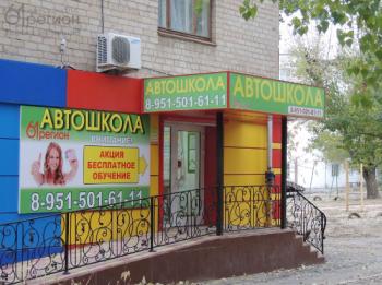 Автошкола «61 регион» в г. Белая Калитва