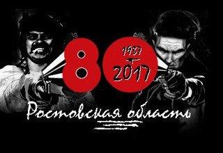 Эмблему 80-летия Ростовской области раскритиковал известный дизайнер Артемий Лебедев