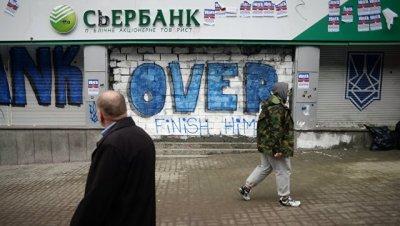 Сбербанк ожидает разблокирования офисов на Украине в ближайшее время