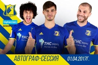 Звезды ФК «Ростов» более двух часов раздавали автографы своим болельщикам