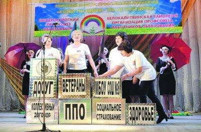 В Белой Калитве прошел районный конкурс «Когда мы едины – мы непобедимы!»