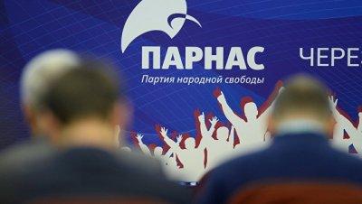 Власти Москвы отказали ПАРНАС в проведении акции 9 июля