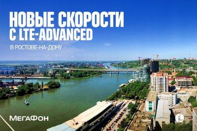 «МегаФон» ускорил Ростов-на-Дону до 300 Мбит/с