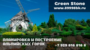 Планировка и построение альпийских горок в Белой Калитве и Ростовской области
