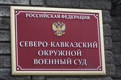 В Ростове пособника террориста Басаева приговорили почти к 25 годам тюрьмы