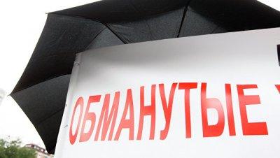 В Новосибирске обманутые дольщики устроили голодовку
