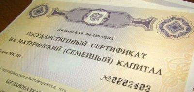 Информация УПФР  в  г. Белая  Калитав  и  Белокалитвинском  районе по теме программы материнского капитала