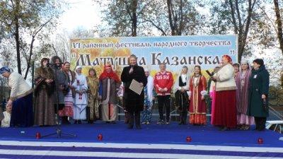 В Белокалитвинском районе прошел VI фестиваль народного творчества «Матушка Казанская»