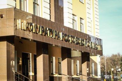 В День прокуратуры у ростовского прокурора украли служебное удостоверение