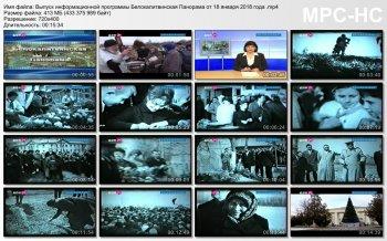 Выпуск информационной программы Белокалитвинская Панорама от 18 января 2018 года