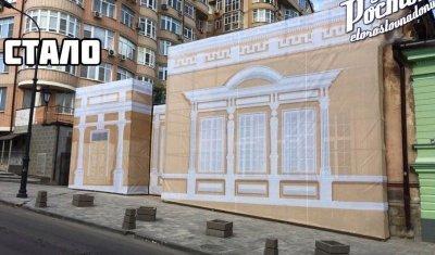 Дом Врангеля в Ростове накрыли баннером