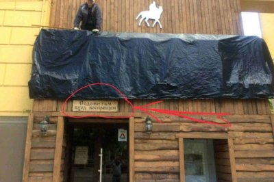 Содомитам по-прежнему вход запрещен: ростовские власти потребовали убрать вывеску с магазина Стерлигова