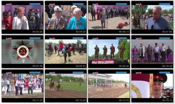 Выпуск информационной программы Белокалитвинская Панорама от 10 мая 2018 года