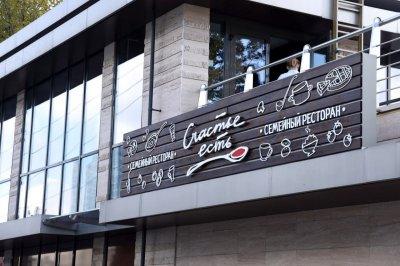 Бразильские и швейцарские болельщики провели масштабную вечеринку в ростовском ресторане