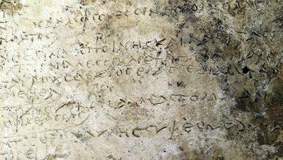В Греции обнаружили старейший из известных фрагментов