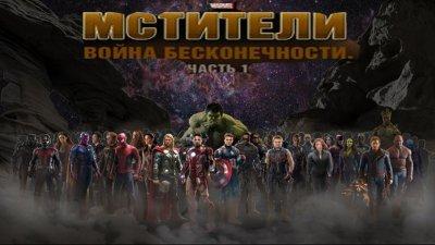 Мстители Война Бесконечности ОБЗОР БЕЗ СПОЙЛЕРОВ (видеоролик)