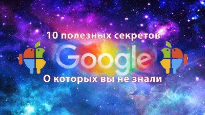 10 полезных сервисов Google, о которых вы не знали (видеоролик)