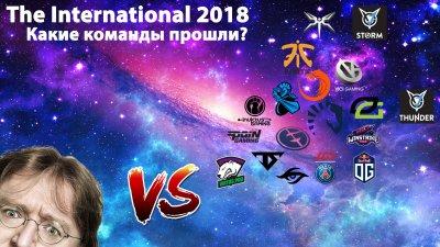 Какие команды прошли на The International 2018?