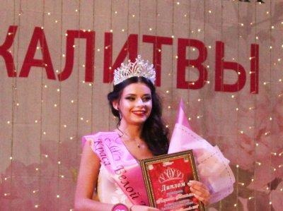 В Белой Калитве прошёл конкурс «Краса Белой Калитвы-2018»