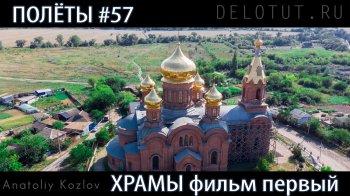 Православные храмы Ростовской области с высоты птичьего полёта