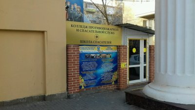 Учили студентов без лицензии: в Ростове закрыли колледж спасательной службы