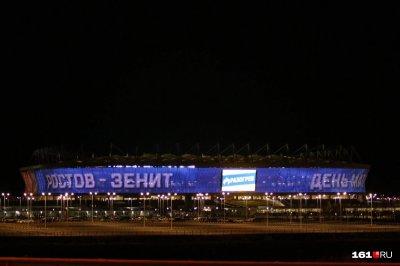 «Ростов Арену» назвали самой посещаемой среди стадионов, построенных к ЧМ