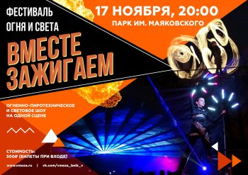 17 ноября в Белой Калитве впервые пройдет всероссийский фестиваль огня и света